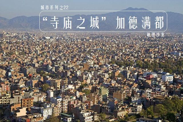 """加德满都:尼泊尔首都气候宜人的山中天堂,被誉为""""寺庙之城""""。"""