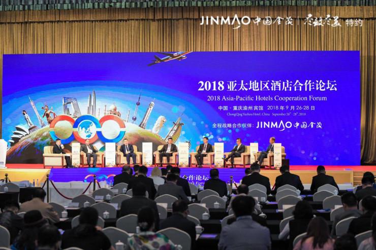 金茂重庆携手2018亚太地区酒店合作论坛 共创城市美好未来