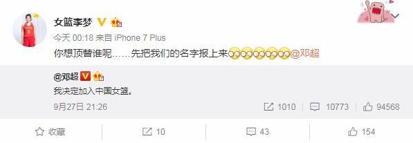 邓超加入中国女篮遭众将无情拒绝 热点 热图9