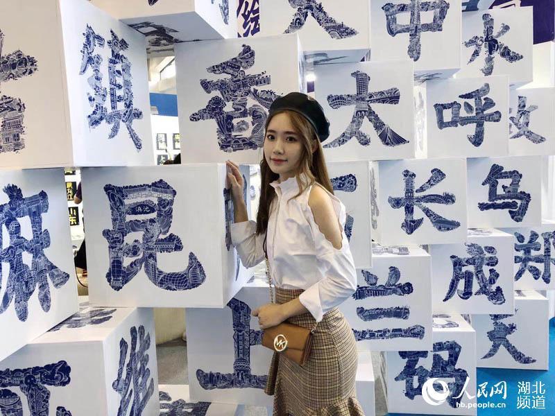 《字绘中国》系列作品亮相首届中国ip展受热捧图片