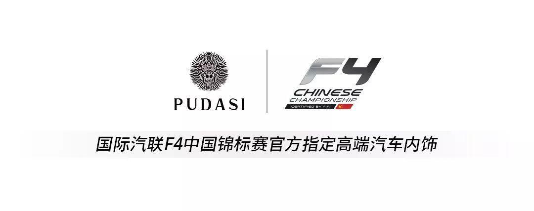 2018壳牌喜力国际汽联F4中国锦标赛官方指定高端汽车内饰——PUDA