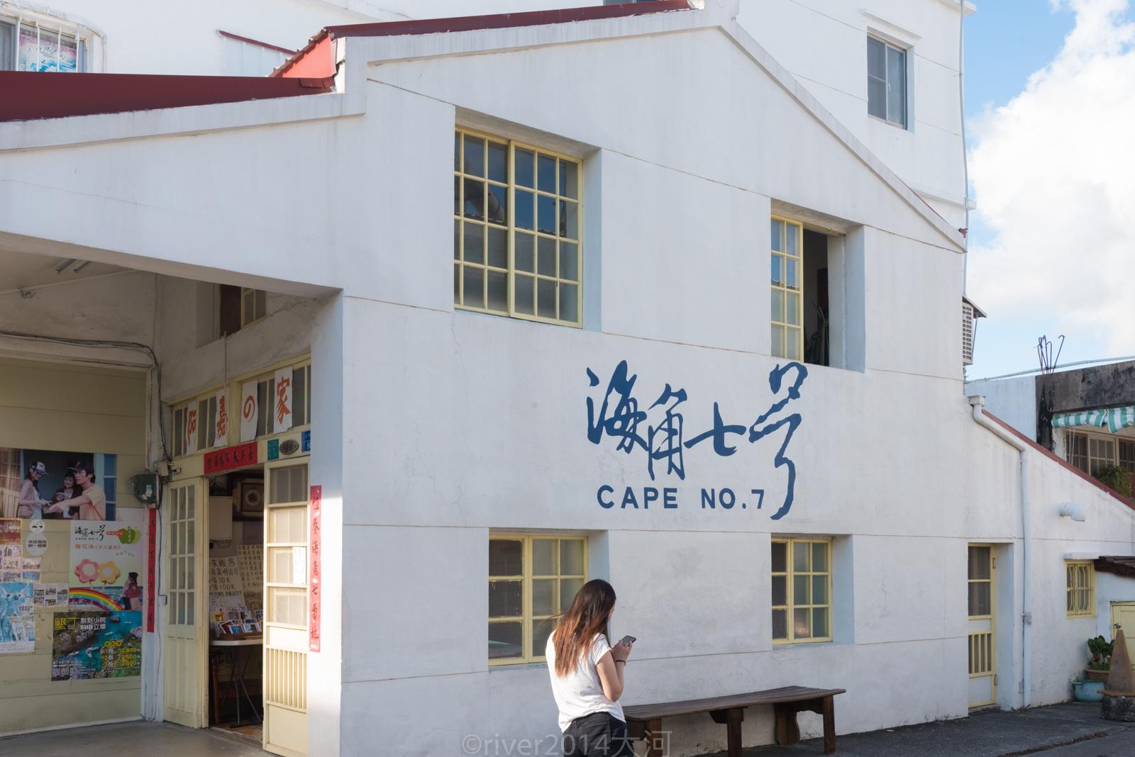 台湾最南端恒春半岛的恒春古城 《海角七号》取景点在哪里