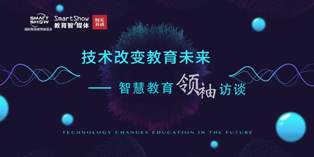 """云从科技联合创始人温浩:AI""""国家队""""的教育初心、信心和决心"""