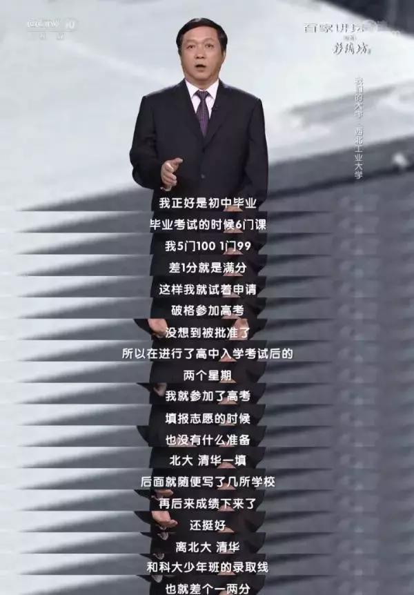 杨伟大学升高中没几天就考上了初中高中好郫县哪些图片