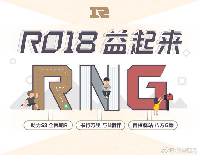 RNG出征S8之际,官方这一举动再度实力圈粉了!