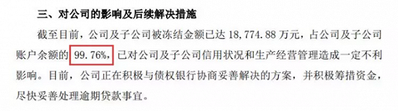 斯太尔董事长7月上任8月失联 9月发现关在公安局