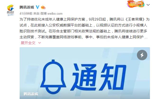 騰訊游戲:將在北京深圳進行人臉識別技術測試
