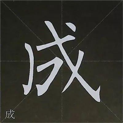 柳公权 楷书基本笔画写法,图解