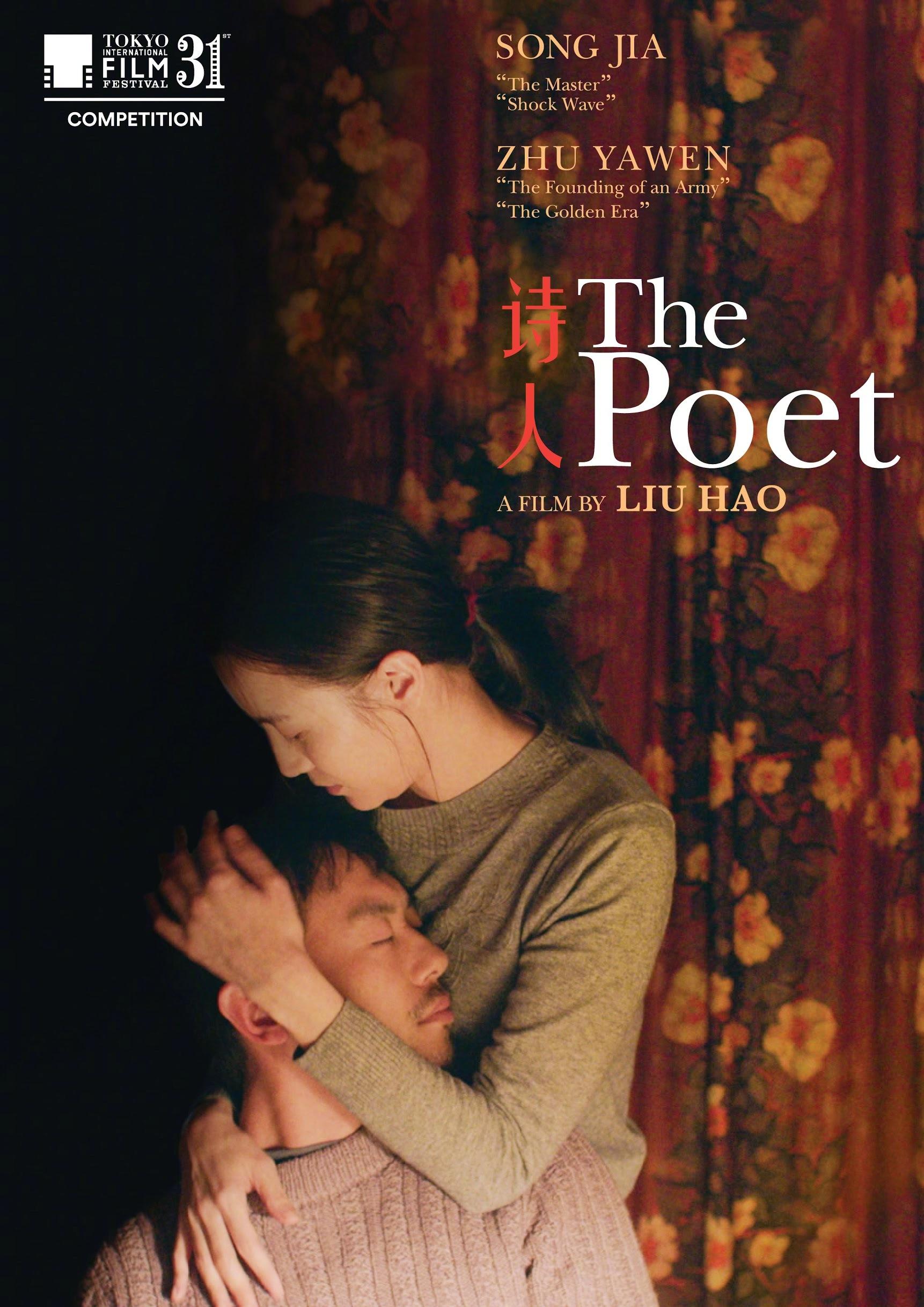 《诗人》发布东京电影节版预告 宋佳为爱痴狂朱亚文仰头痛哭