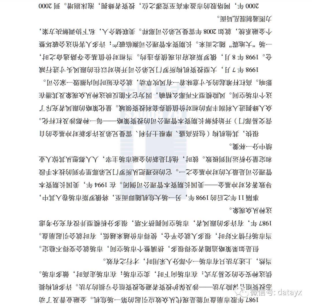 基于深度学习的自然场景文字检测及端到端的OCR中文文字识别_模型