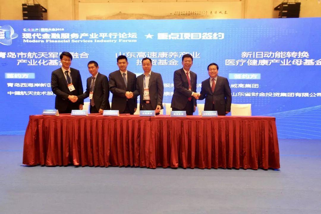 集团公司领导出席儒商大会2018现代金融服务产业论坛并与威高集团签署