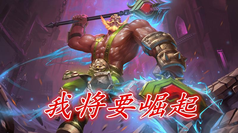 王者荣耀:S13将崛起的三大英雄,程咬金没有天敌刘备打野兴起
