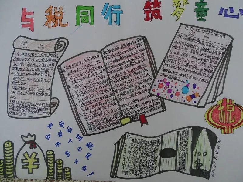 税务廉政格言等,用童心感受,童言书写,一张张绚丽多彩的手抄报,展现出