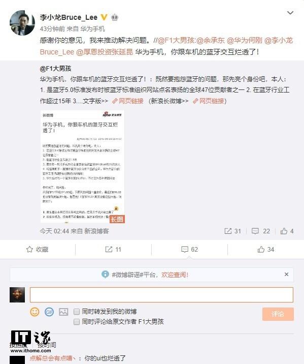 华为副总裁李小龙回应 网友吐槽华为手机跟车机的蓝牙交互问题
