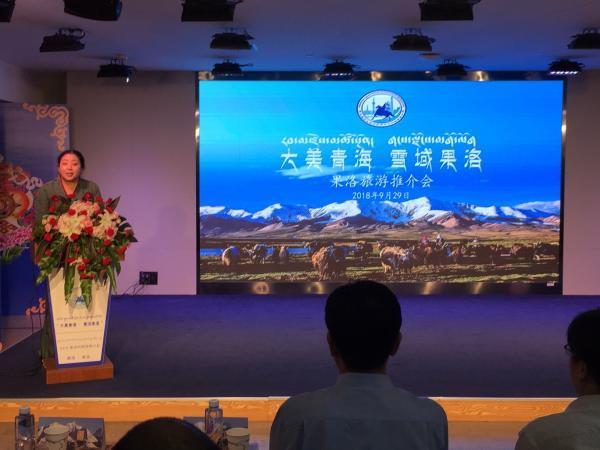 青海果洛来沪推介旅游资源,与50
