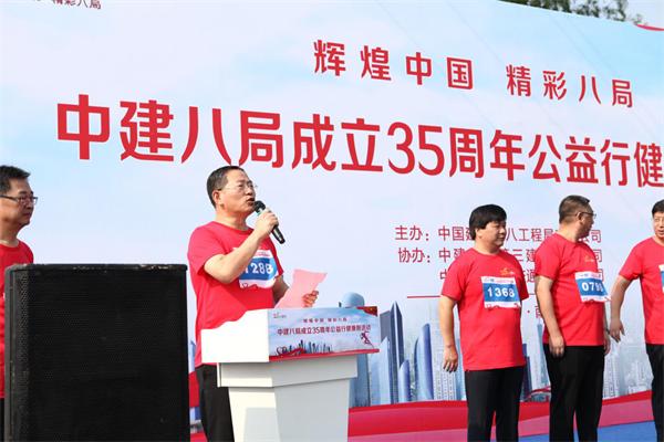 """""""迎国庆,助公益""""中建八局成立35周年公益跑在宁开跑"""