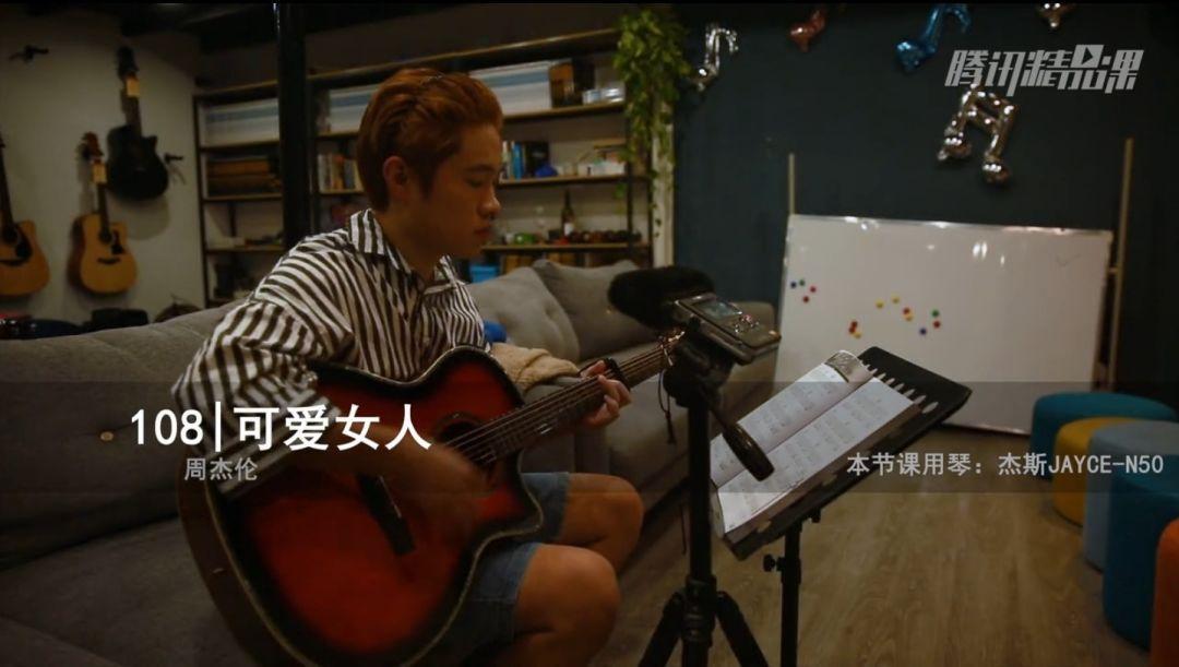 杰伊《可爱女人》蓝莓吉他弹奏与演唱教学