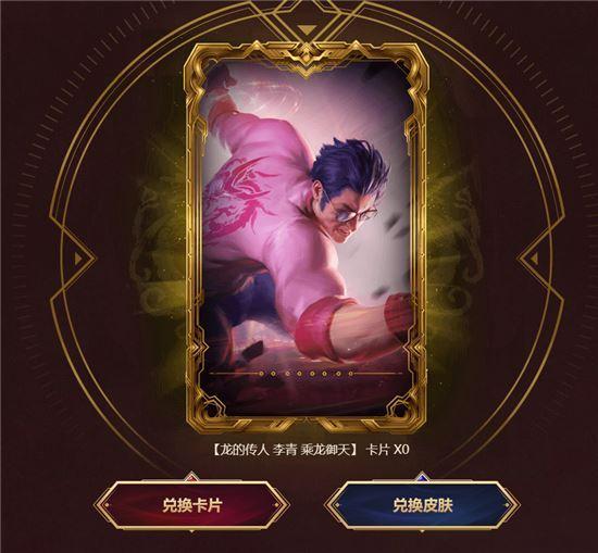 lol盲僧龙的传人皮肤活动地址 英雄联盟龙的传人李青乘龙御天活动兑换图片