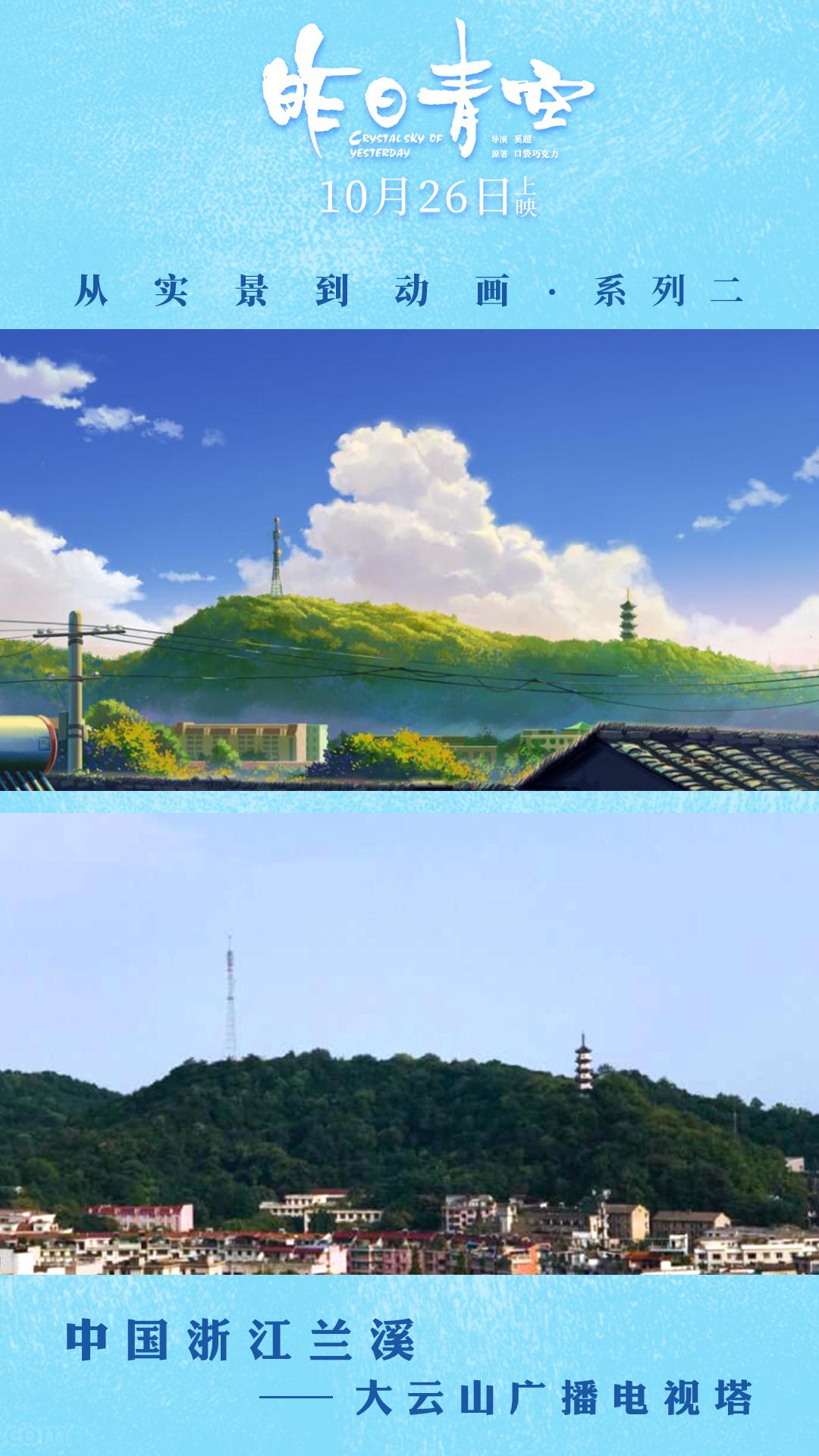 《昨日青空》发实景动画对比特辑 全国产还原最美中