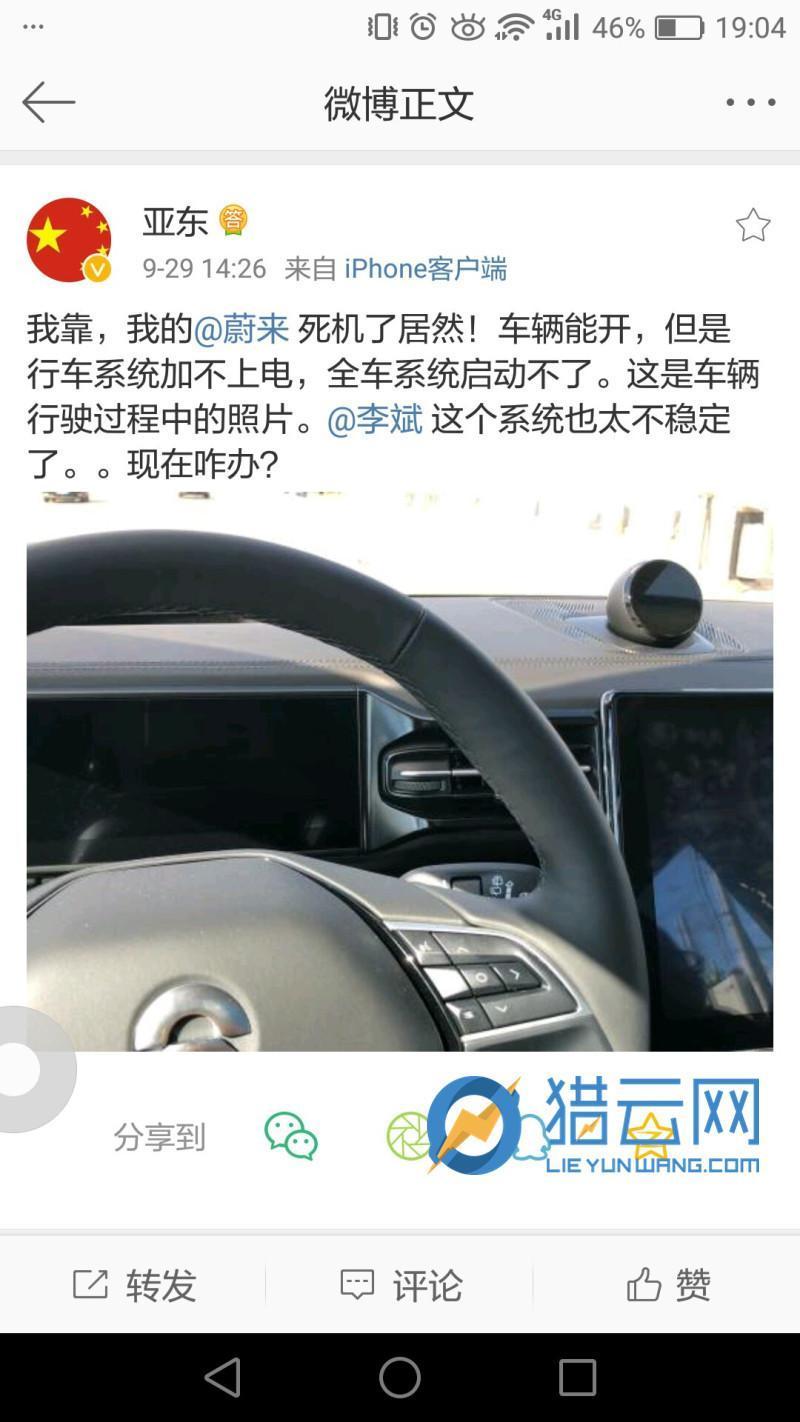 据了解,由于蔚来ES8行车电脑与中控电脑采取相互独立的安全设计,胡亚东所驾驶车辆在系统死机之后,动力装置并未完全停止工作,可以基本行驶,没有造成人员伤亡。