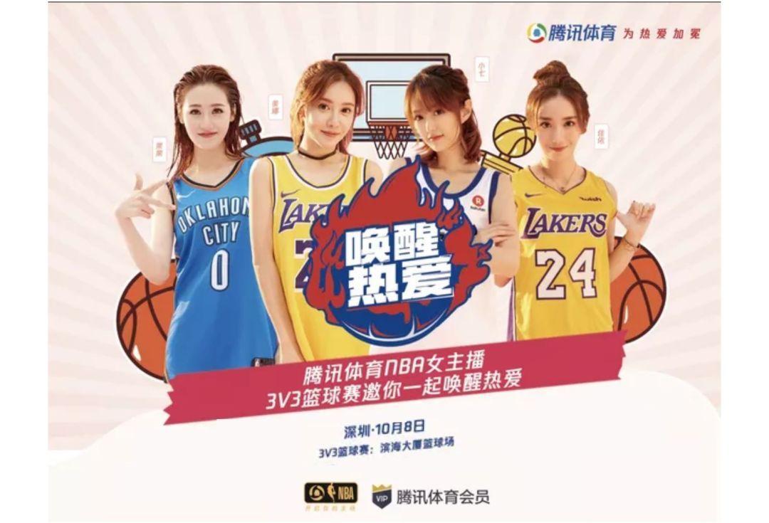 赢取NBA中国赛门票的机会来了!腾讯NBA3V3篮球赛邀你来战!