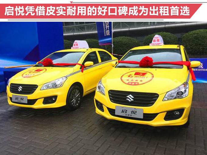 长安铃木出租车专营4S店开业 深耕运营车市场