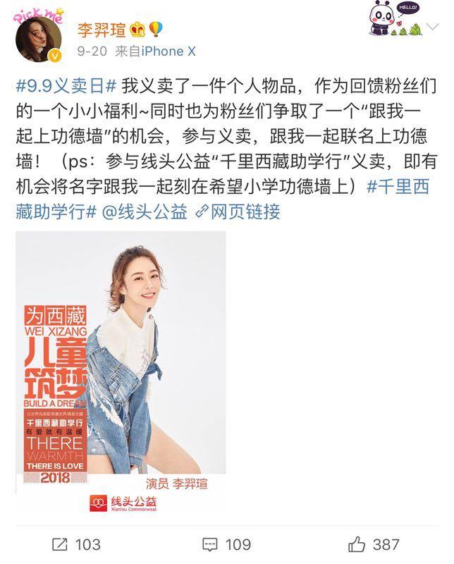 李羿�u为西藏儿童爱心竞拍 积极践行公益事业