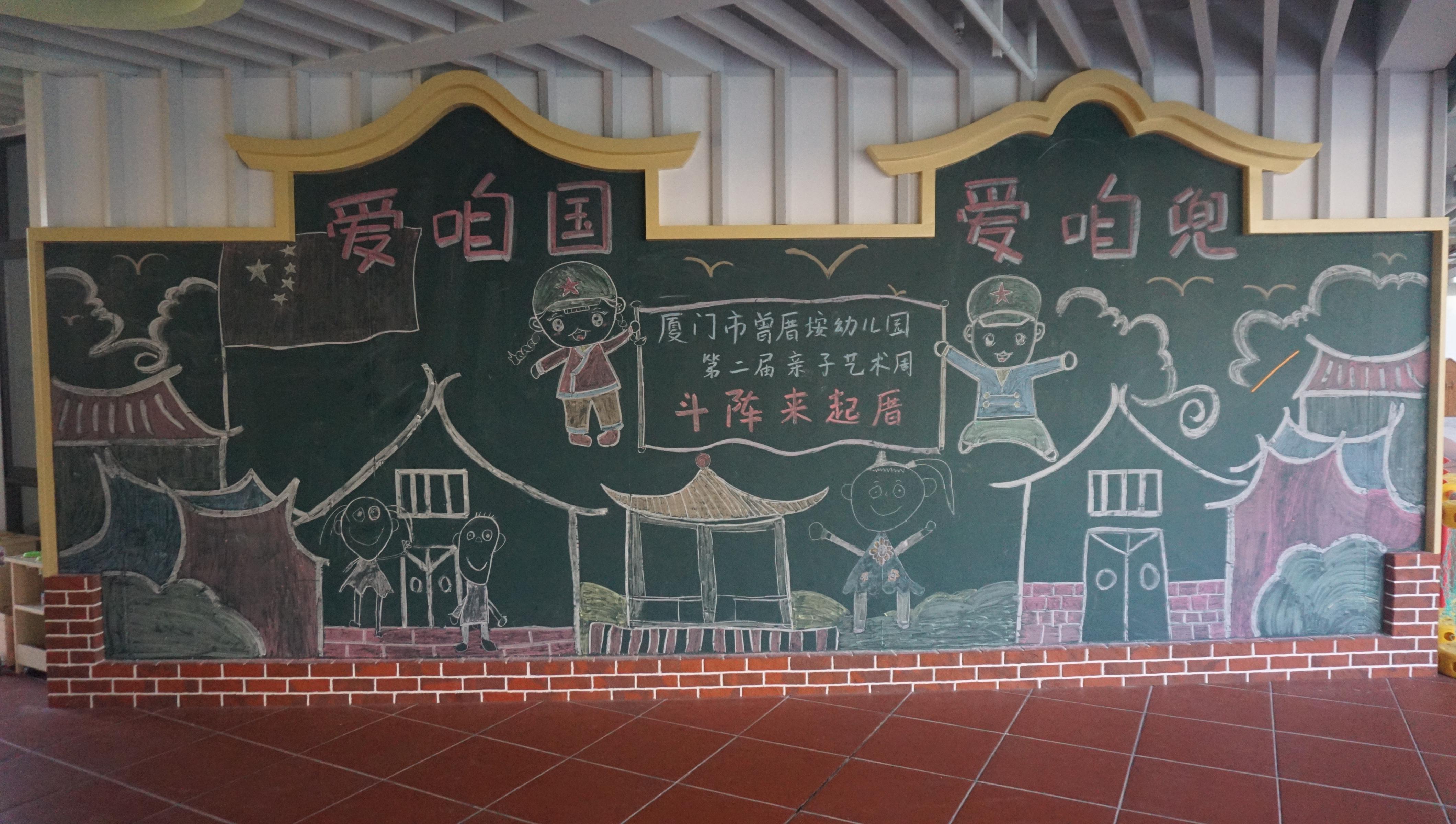 (曾厝垵幼儿园亲子创意手工活动主题黑板报)