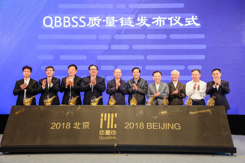 高质量发展遇上区块链, QBBSS质量链有望成为国家标准