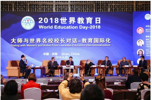 2018世界教育日大会_常青藤素质教育论坛在济南举行