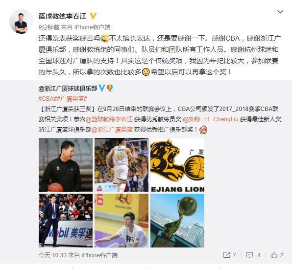 詹韦 李春江:岁数大拿的奖比较多 盼能再拿最佳教练奖