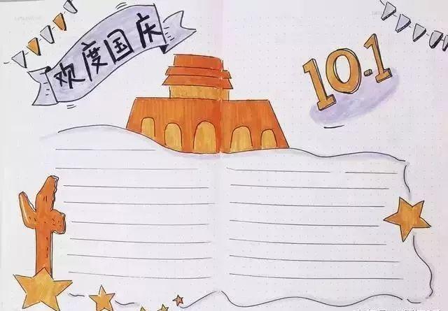 【干货满满】国庆节手抄报&模板+简笔画+古诗