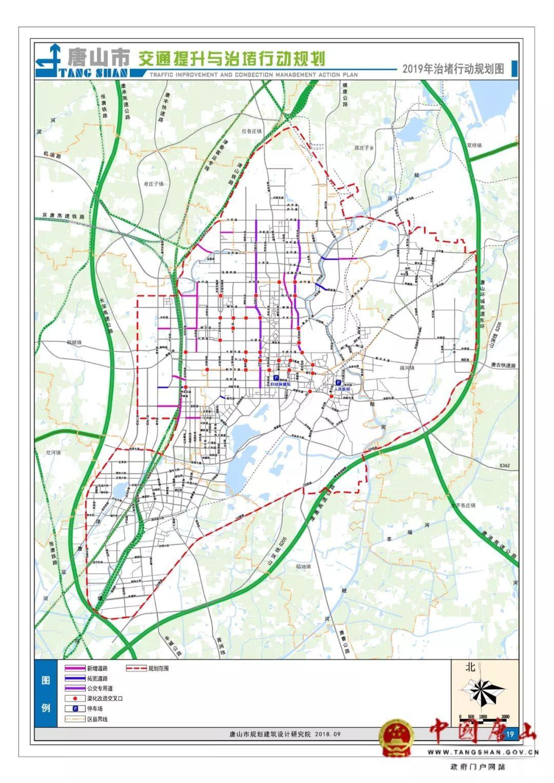 2020年治堵行动规划图