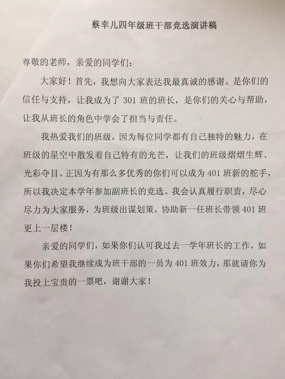 大学班长竞选演讲稿_语文迷