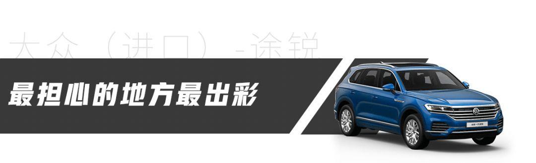 与卡宴同平台试驾大众最新旗舰级SUV20T车型也很有惊喜_新凤凰彩