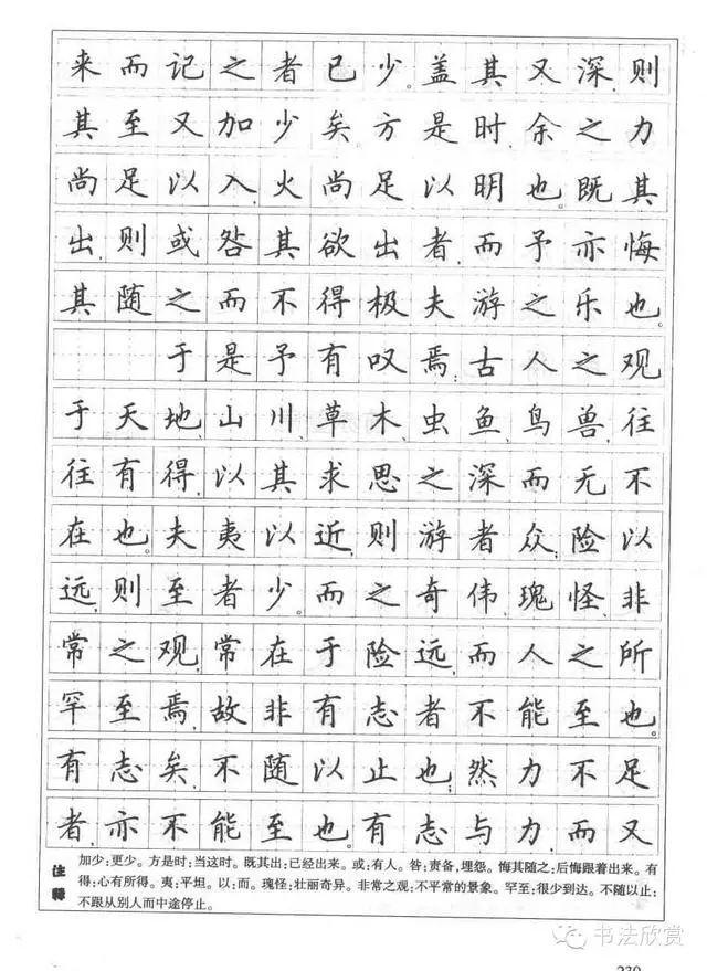 田英章先生硬笔书法:古诗文40篇