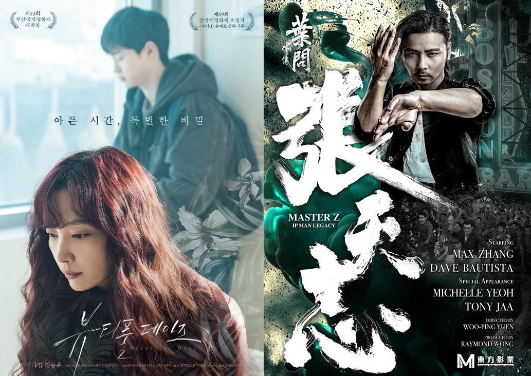 23届釜山电影节前瞻:走出泥沼全新出发 张震倪妮新