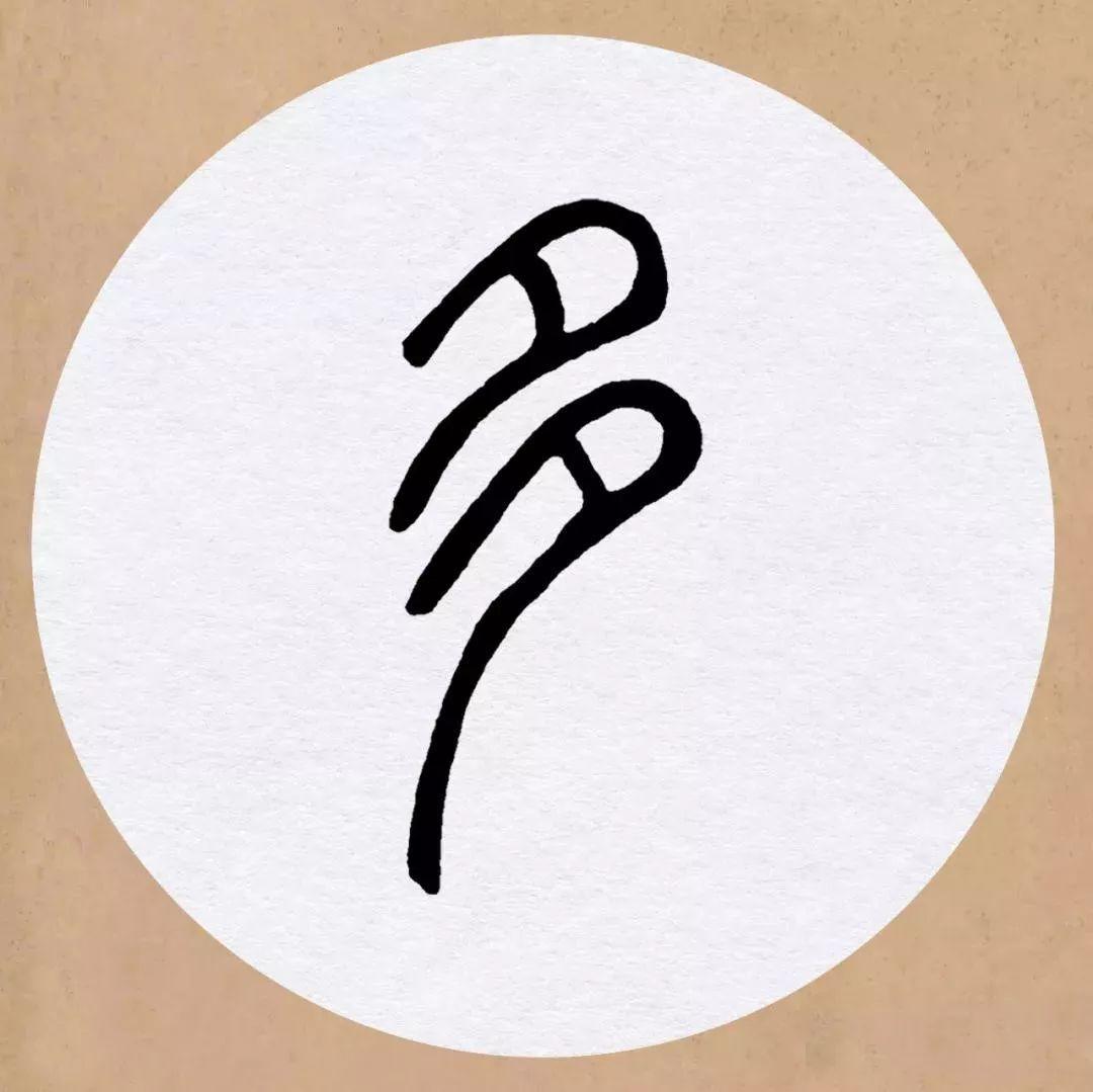 篆书创作不再难丨集字邓石如篆书