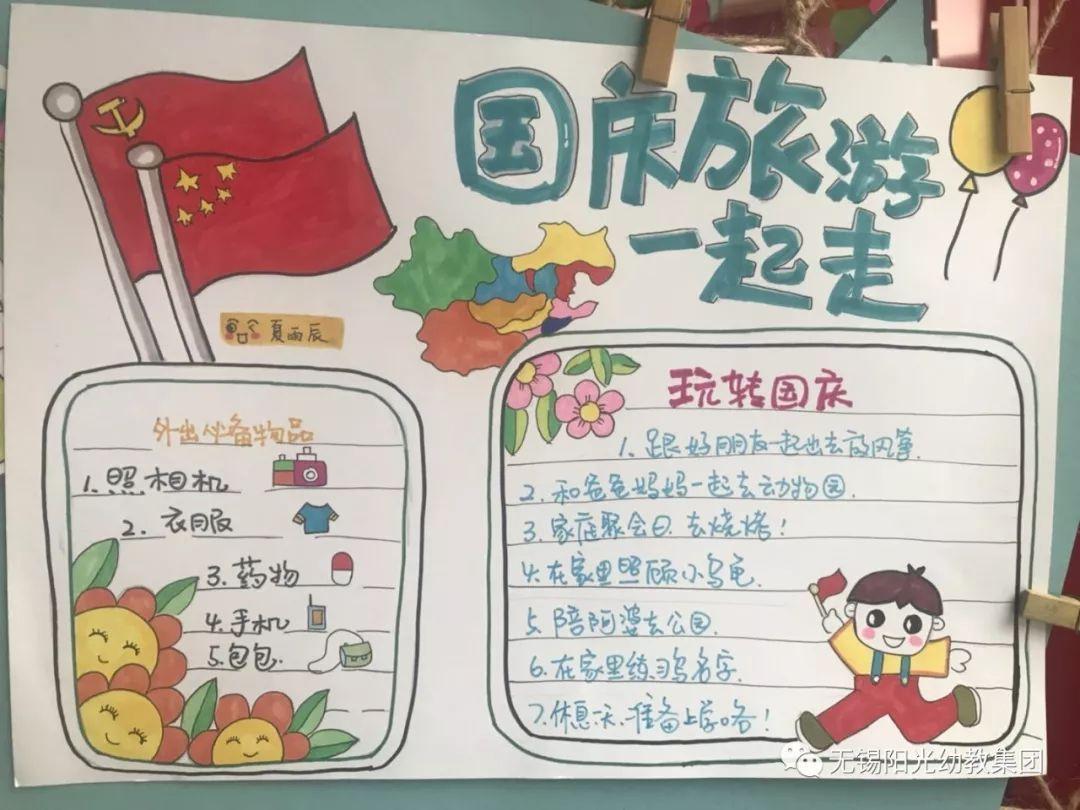 【阳光·溪南】我是中国娃,我们用咔嚓的镜头为祖国妈妈点赞啦图片