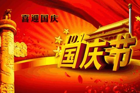 2018国庆节贺卡祝福语精选,国庆节写给朋友的贺卡贺词