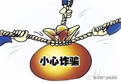 【十一防骗】国庆黄金周谨防四类骗局 开心过节也保钱包安全