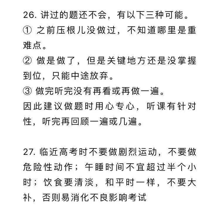 做人难教育孩子更难-他凭什么上北大?一位北大学生的83条学习建议,中国有多少家教育机构,说给孩子听!