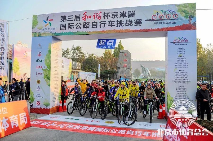 """第四届""""和谐""""杯京津冀国际公路自行车挑战赛开始报名!"""