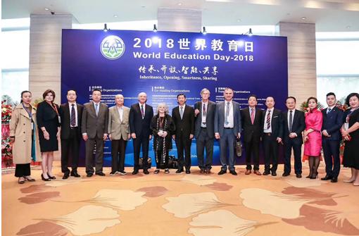 2018世界教育日大会 常青藤素质教育论坛在济南举行