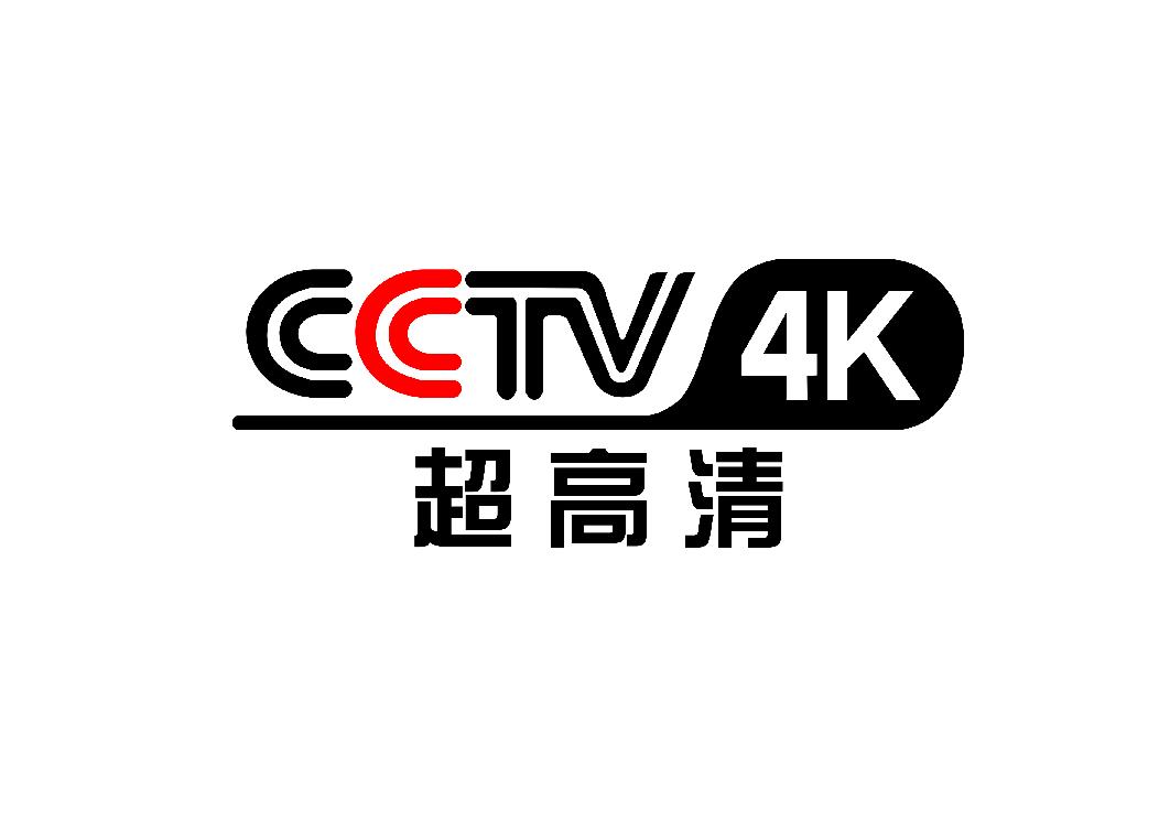 明天开播 中央广播电视总台4K超高清频道来了
