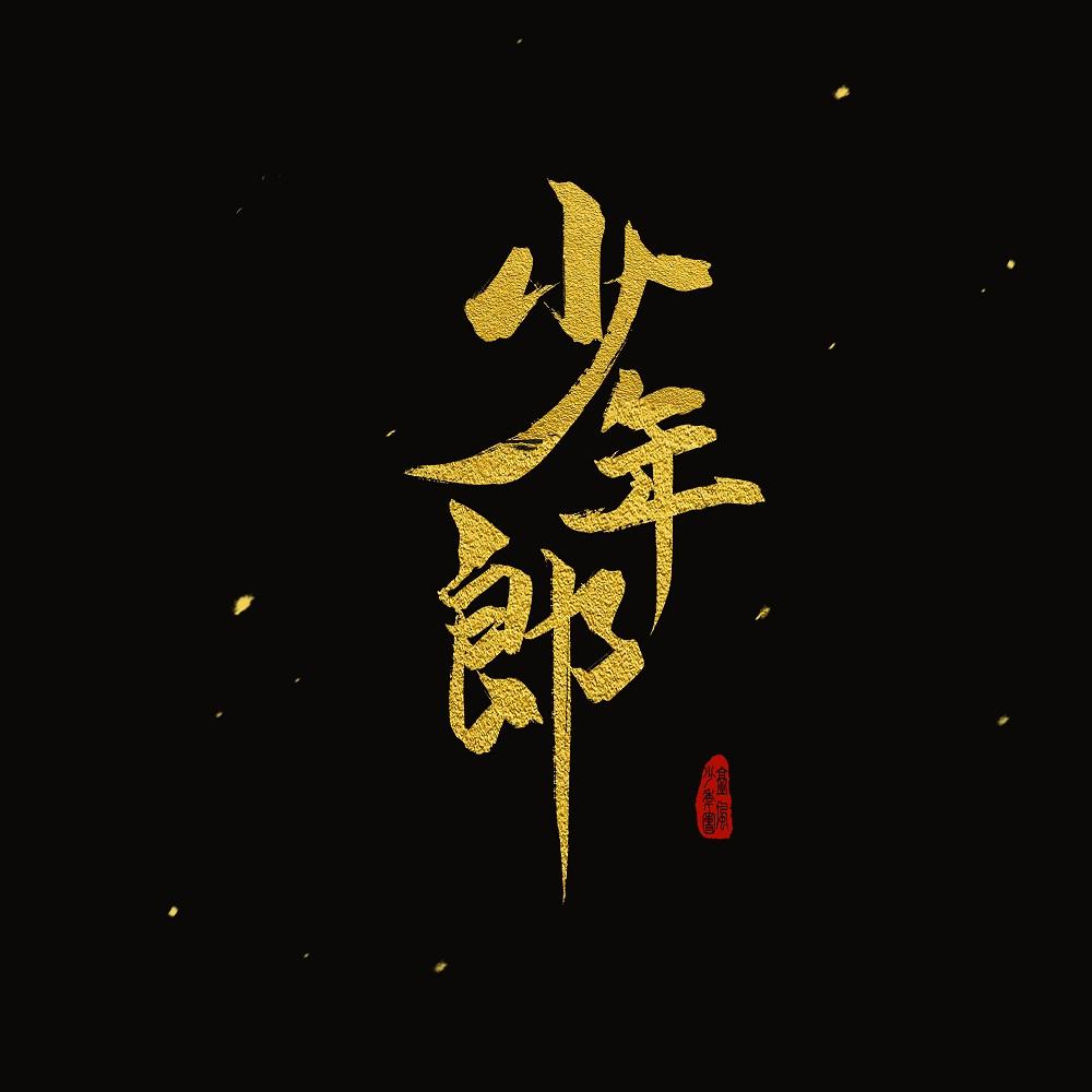 台風少年團國風新曲《少年郎》霸氣上線 少年意氣風發唱響熱血報國