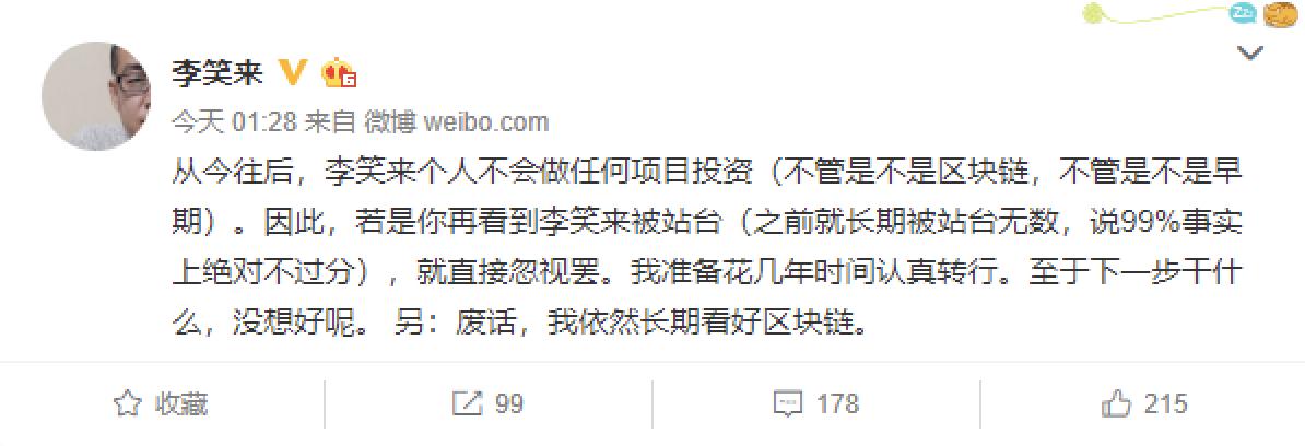 李笑来:个人不再进行任何项目投资,长期看好区块链