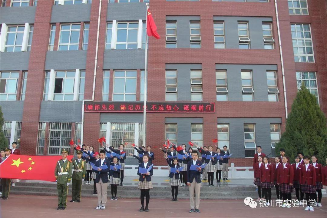 """银川市实验中学举办""""我的中国梦 . 向国旗敬礼 暨烈士"""