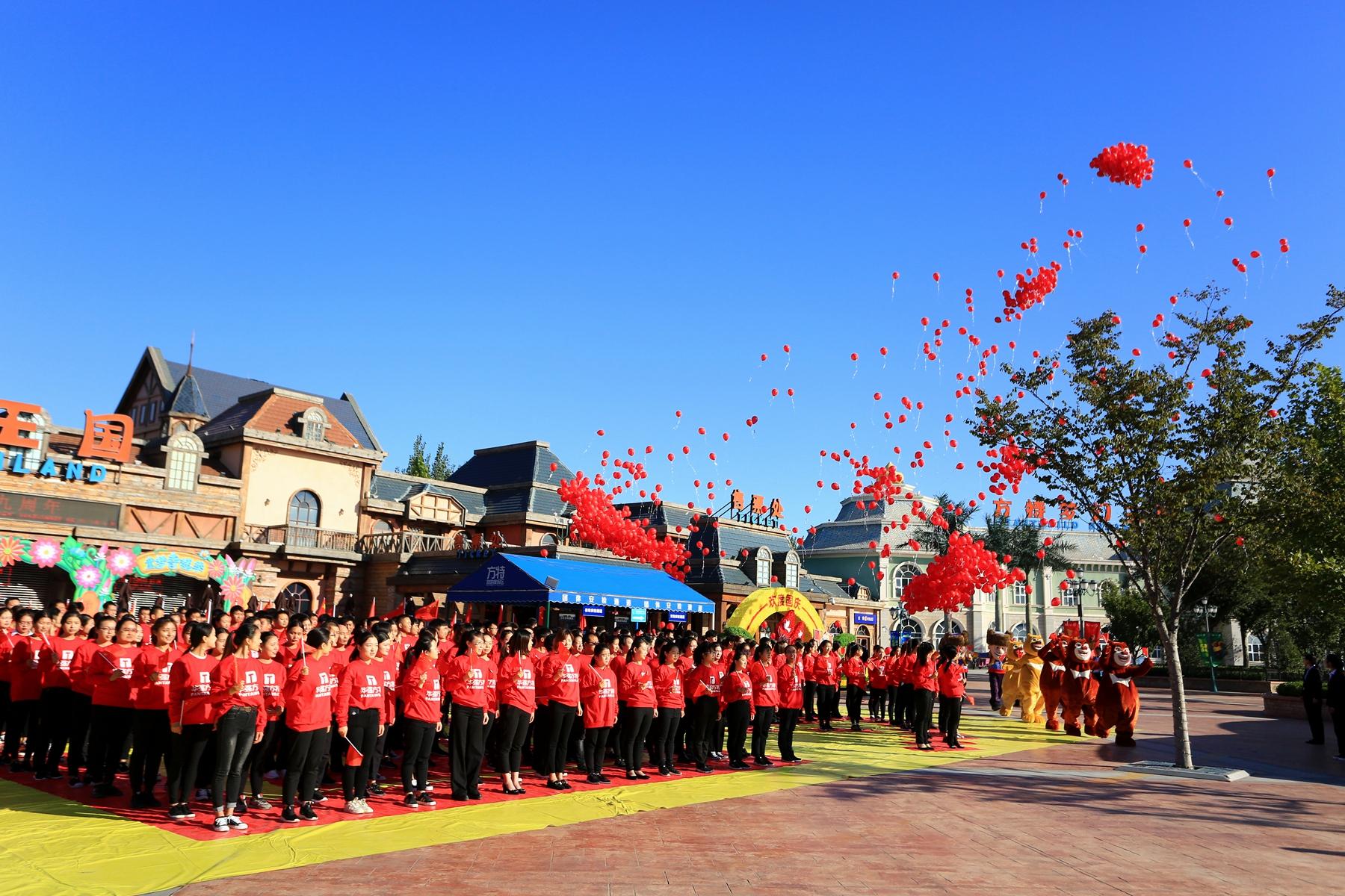 """歌声唱响新时代 同心共筑中国梦 郑州方特举行""""放飞中国梦""""大型活动"""