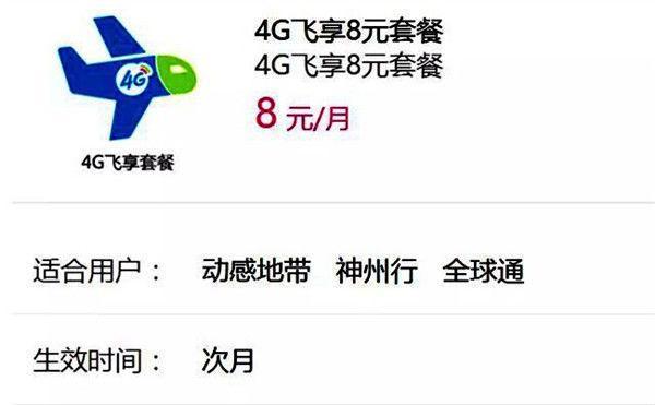 中国移动突然宣布,恢复8元套餐是营销战略吗!  品牌推广  第4张